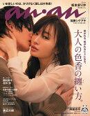 anan (アンアン) 2020年 11/25号 [雑誌]