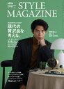 AERA STYLE MAGAZINE (アエラスタイルマガジン) Vol.48 2020年 11/1号 [雑誌]