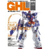 ガンダムホビーライフ(013) DIVE TO BUILD WORLD! (電撃ムックシリーズ)