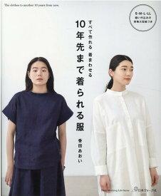 10年先まで着られる服 (Heart Warming Life Series)