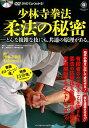 少林寺拳法柔法の秘密 どんな複雑な技にも、共通の原理がある。 (DVDでよくわかる!) [ SHORINJI KEMPO UNITY ]