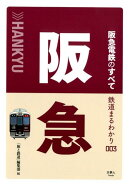 阪急電鉄のすべて