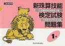 新珠算技能検定試験問題集(1級)