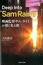 """映画監督サム・ライミが描く光と闇 Deep Into """"Sam Raimi"""" (OR BOOKS) [ 大川隆法 ]"""