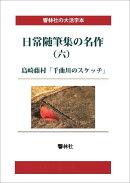 【POD】【大活字本】日常随筆の名作(六)-千曲川のスケッチ