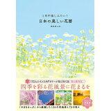 1年中楽しみたい!日本の美しい花暦