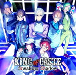 KINGofCASTE〜SneakingShadow〜[(ドラマCD)]