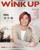 Wink up (ウィンク アップ) 2020年 11月号 [雑誌]