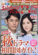 おとなのデジタルTVナビ 関西版 2020年 11月号 [雑誌]