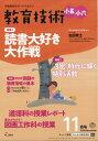 教育技術小五小六 2020年 11月号 [雑誌]