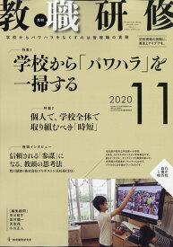 教職研修 2020年 11月号 [雑誌]