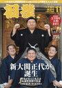 相撲 2020年 11月号 [雑誌]