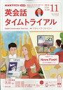 NHK ラジオ 英会話タイムトライアル 2020年 11月号 [雑誌]