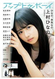 【楽天ブックス限定特典付】UTB (アップ トゥ ボーイ) 2020年 11月号 [雑誌]