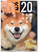 一個人別冊 柴犬ライフ VOL.4 2020年 11月号 [雑誌]