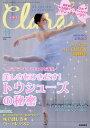 Clara (クララ) 2020年 11月号 [雑誌]