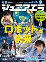月刊 junior AERA (ジュニアエラ) 2020年 11月号 [雑誌]