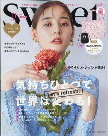sweet (スウィート) 2020年 11月号 [雑誌]