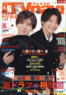 TV navi (テレビナビ) 北海道版 2020年 11月号 [雑誌]
