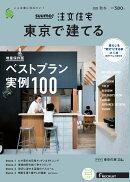 SUUMO注文住宅 東京で建てる 2020年 秋冬号 [雑誌]