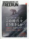 Freerun (フリーラン) 2020年 11月号 [雑誌]