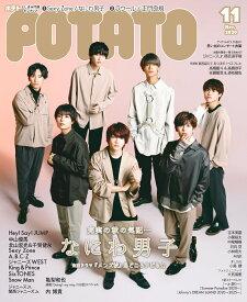 POTATO (ポテト) 2020年 11月号 [雑誌]