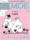 MOE (モエ) 2020年 11月号 [雑誌]