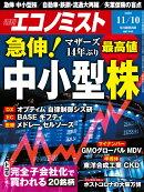 エコノミスト 2020年 11/10号 [雑誌]