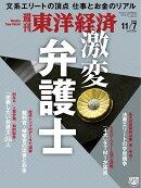 週刊 東洋経済 2020年 11/7号 [雑誌]