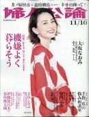 婦人公論 2020年 11/10号 [雑誌]