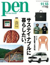 Pen (ペン) 2020年 11/15号 [雑誌]