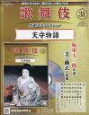 隔週刊 歌舞伎特選DVDコレクション 2020年 11/4号 [雑誌]