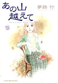 あの山越えて(19) (秋田レディースコミックスセレクション) [ 夢路行 ]