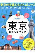 東京おさんぽマップ