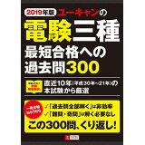 ユーキャンの電験三種最短合格への過去問300(2019年版) (ユーキャンの資格試験シリーズ)