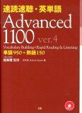 速読速聴・英単語Advanced 1100ver.4