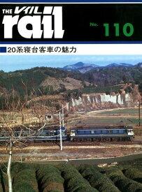 レイル(No.110) 20系寝台客車の魅力