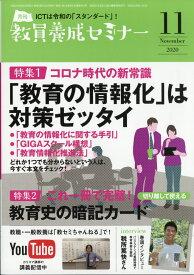 教員養成セミナー 2020年 11月号 [雑誌]