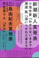 【入荷予約】新潮 2020年 11月号 [雑誌]