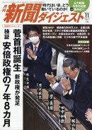 新聞ダイジェスト 2020年 11月号 [雑誌]