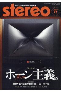 stereo(ステレオ)2020年11月号[雑誌]