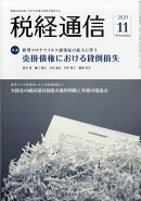 税経通信 2020年 11月号 [雑誌]