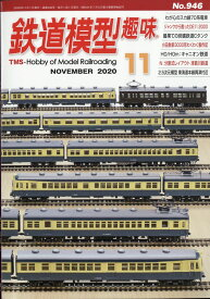 鉄道模型趣味 2020年 11月号 [雑誌]
