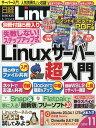 日経 Linux (リナックス) 2020年 11月号 [雑誌]