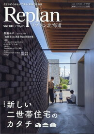 リプラン北海道版 2020年 11月号 [雑誌]