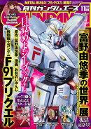 GUNDAM A (ガンダムエース) 2020年 11月号 [雑誌]