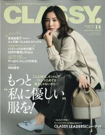 CLASSY. (クラッシィ) 2020年 11月号 [雑誌]