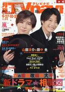 TV navi (テレビナビ) 静岡版 2020年 11月号 [雑誌]