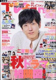 TVfan (テレビファン) 九州版 2020年 11月号 [雑誌]