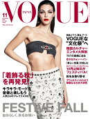 VOGUE JAPAN (ヴォーグ ジャパン) 2020年 11月号 [雑誌]